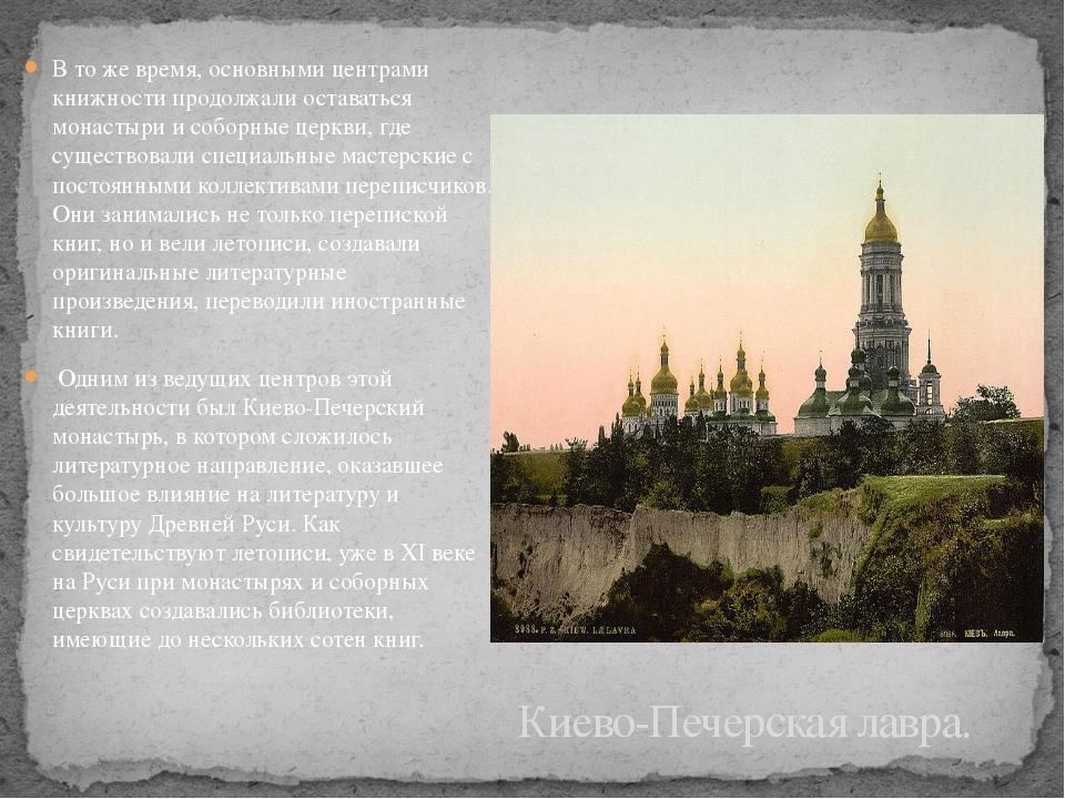 В то же время, основными центрами книжности продолжали оставаться монастыри и...
