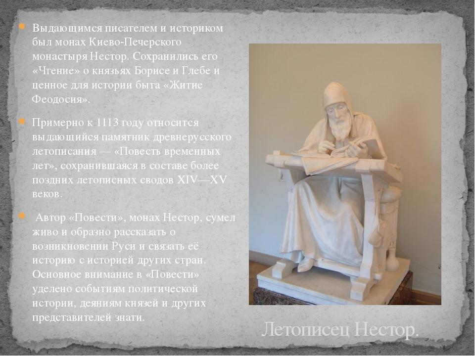 Выдающимся писателем и историком был монах Киево-Печерского монастыря Нестор....