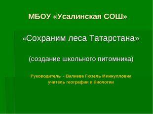 МБОУ «Усалинская СОШ» «Сохраним леса Татарстана» (создание школьного питомник