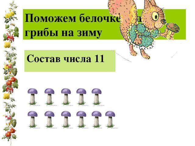 Поможем белочке сушить грибы на зиму Состав числа 11