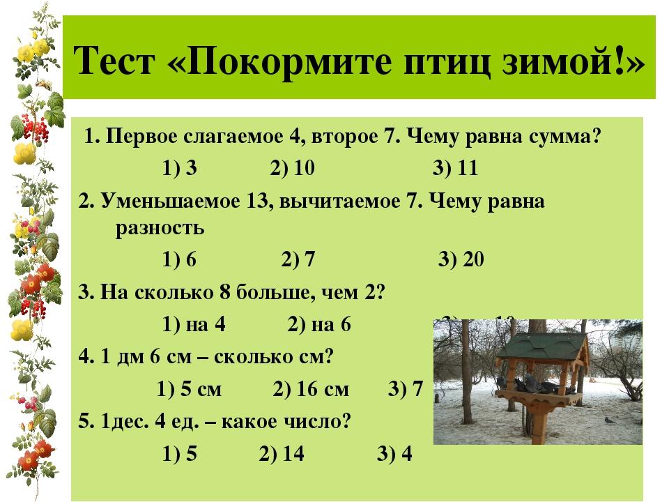 Тест «Покормите птиц зимой!» 1. Первое слагаемое 4, второе 7. Чему равна сумм...