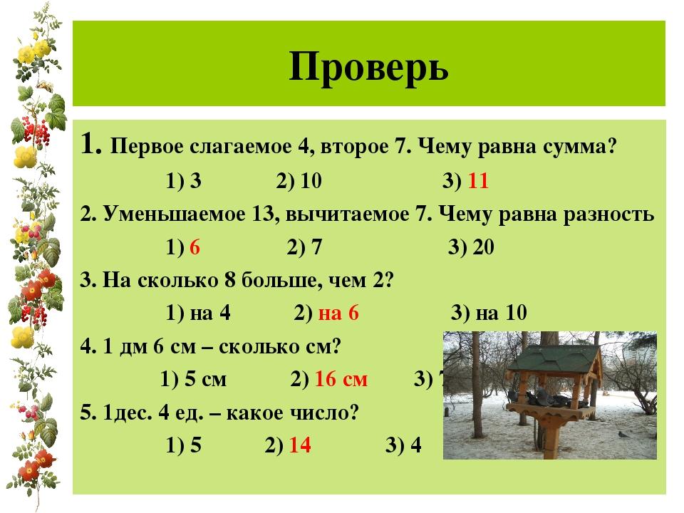 Проверь 1. Первое слагаемое 4, второе 7. Чему равна сумма? 1) 3 2) 10 3) 11...
