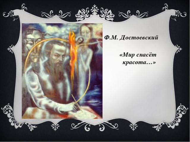 «Мир спасёт красота…» Ф.М. Достоевский