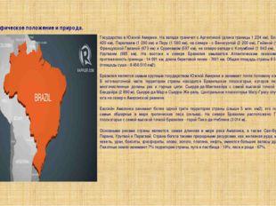 Географическое положение и природа. Государство в Южной Америке. На западе гр