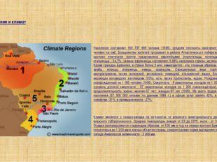 Население и климат Население составляет 160 737 489 человек (1995), средняя п