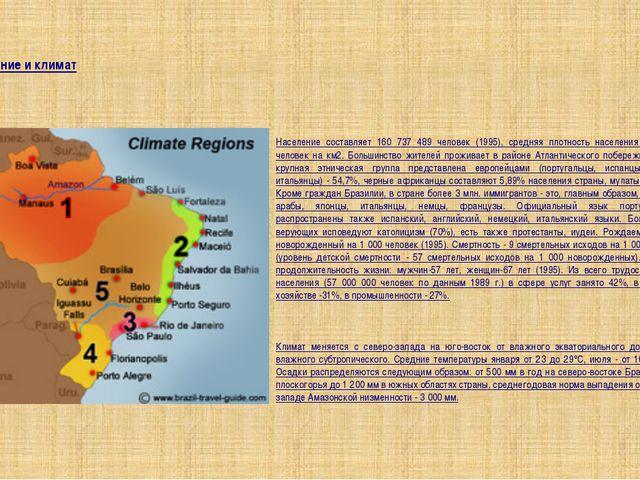 Население и климат Население составляет 160 737 489 человек (1995), средняя п...
