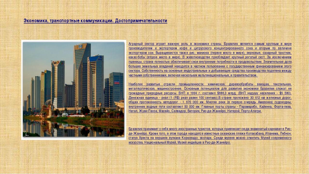 Экономика, транспортные коммуникации. Достопримечательности Аграрный сектор и...