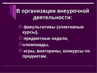 В организации внеурочной деятельности: факультативы (элективные курсы), предм