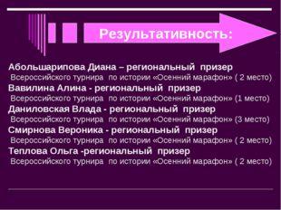 Результативность: Абольшарипова Диана – региональный призер Всероссийского ту