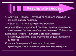 Результативность: Аветисян Нанаре – лауреат областного конкурса на лучшую раб
