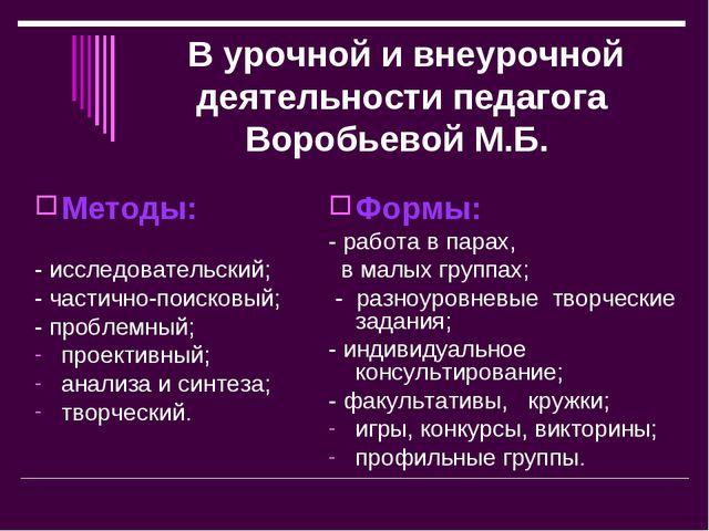 В урочной и внеурочной деятельности педагога Воробьевой М.Б. Методы: - иссле...