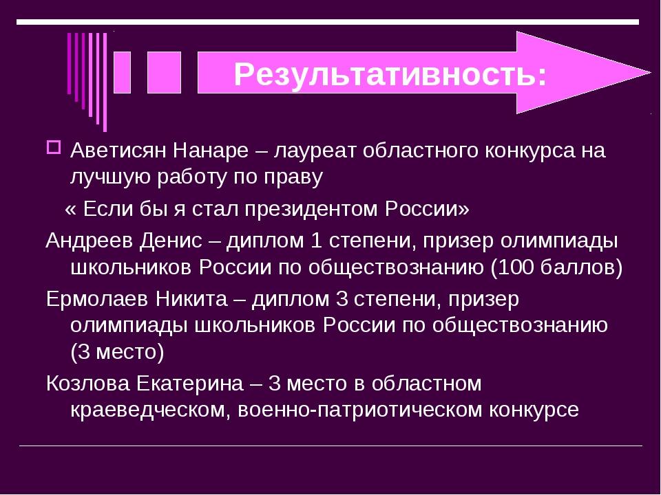 Результативность: Аветисян Нанаре – лауреат областного конкурса на лучшую раб...