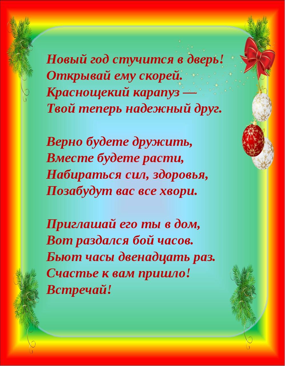 Новый год стучится в дверь! Открывай ему скорей. Краснощекий карапуз — Твой...