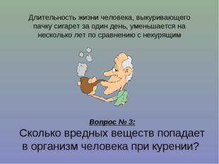 Длительность жизни человека, выкуривающего пачку сигарет за один день, умень