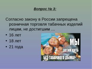 Вопрос № 3: Согласно закону в России запрещена розничная торговля табачных из