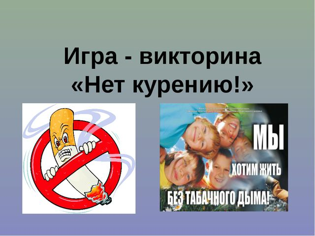 Игра - викторина «Нет курению!»