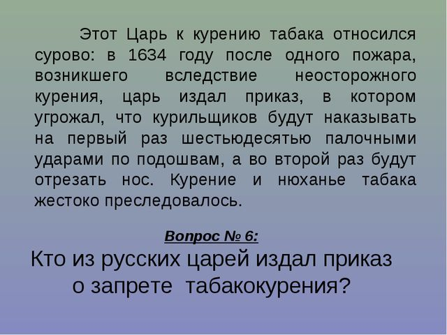 Вопрос № 6: Кто из русских царей издал приказ о запрете табакокурения? Этот...