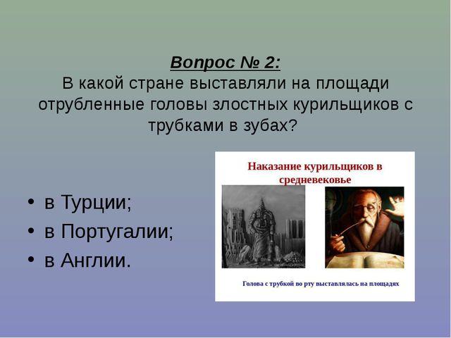 Вопрос № 2: В какой стране выставляли на площади отрубленные головы злостных...
