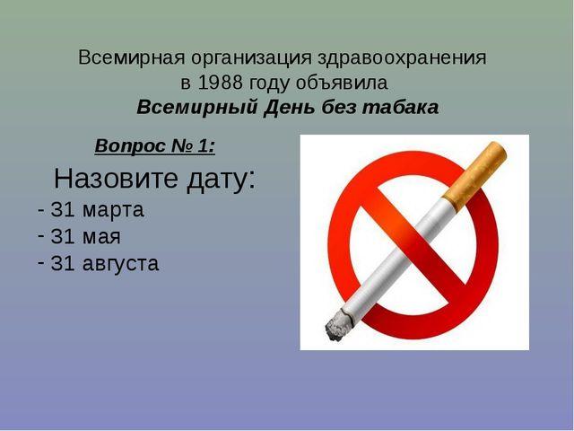 Всемирная организация здравоохранения в 1988 году объявила Всемирный День без...