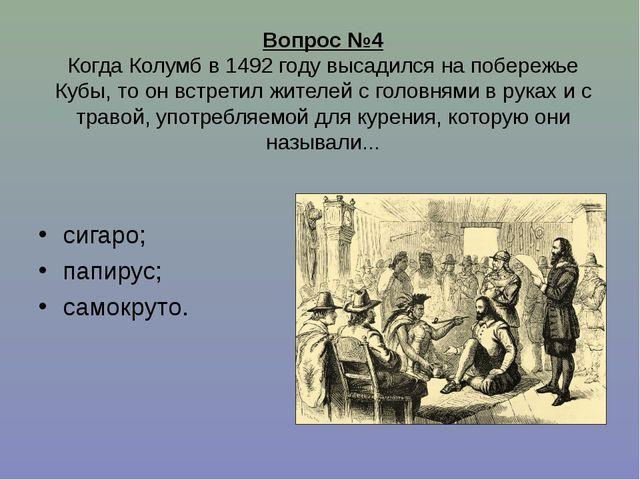 Вопрос №4 Когда Колумб в 1492 году высадился на побережье Кубы, то он встрети...