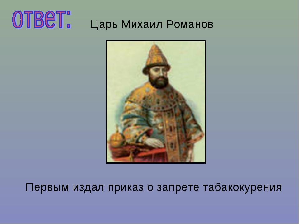 Царь Михаил Романов Первым издал приказ о запрете табакокурения