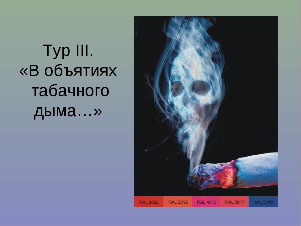 Тур III. «В объятиях табачного дыма…»