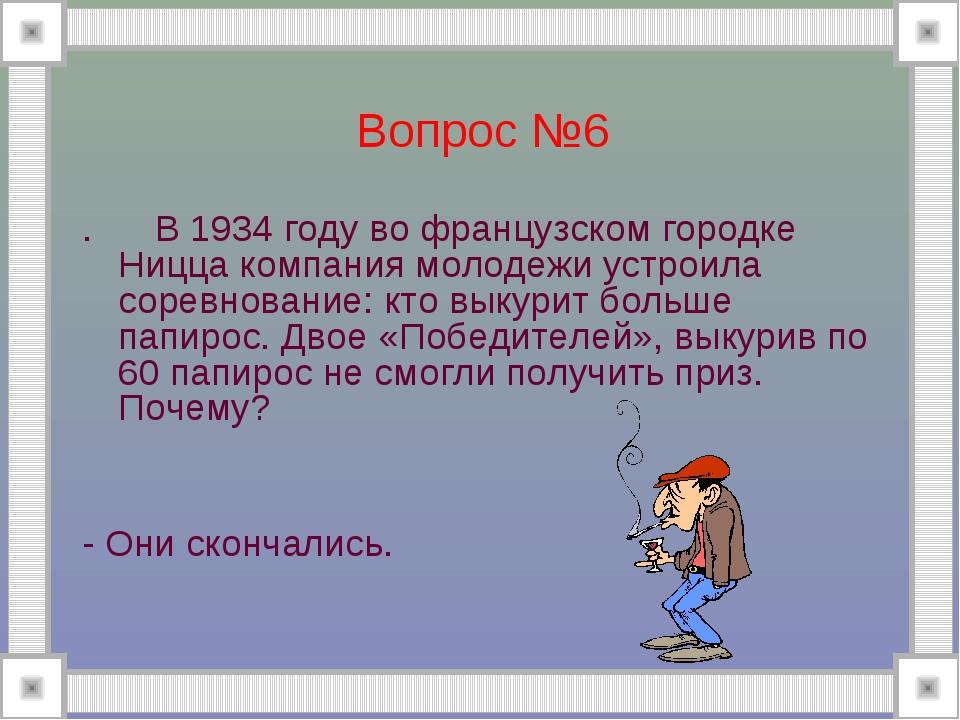 Вопрос №6 . В 1934 году во французском городке Ницца компания молодежи устрои...