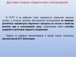 Дуговая сварка покрытыми электродами * В СССР и за рубежом стали создаваться