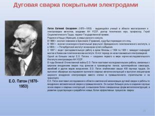 Дуговая сварка покрытыми электродами * Е.О. Патон (1870-1953) Патон Евгений О