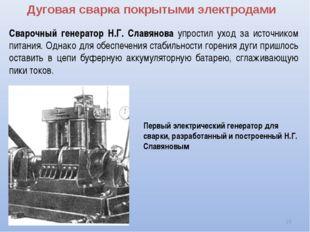 Дуговая сварка покрытыми электродами * Сварочный генератор Н.Г. Славянова упр