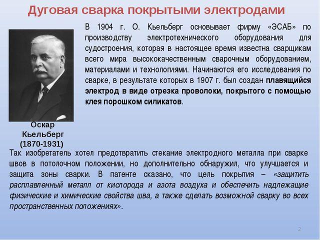 Дуговая сварка покрытыми электродами * Оскар Кьельберг (1870-1931) В 1904 г....