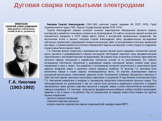 Дуговая сварка покрытыми электродами * Г.А. Николаев (1903-1992) Николаев Гео...