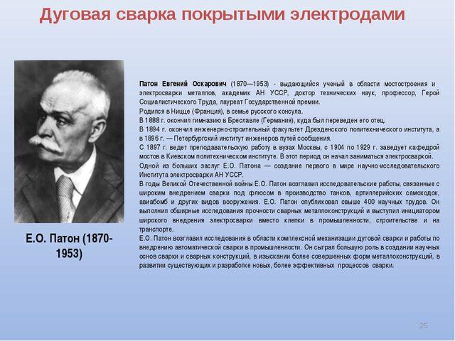 Дуговая сварка покрытыми электродами * Е.О. Патон (1870-1953) Патон Евгений О...