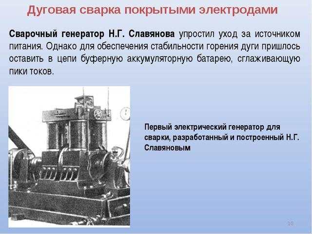 Дуговая сварка покрытыми электродами * Сварочный генератор Н.Г. Славянова упр...
