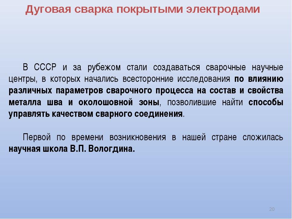 Дуговая сварка покрытыми электродами * В СССР и за рубежом стали создаваться...
