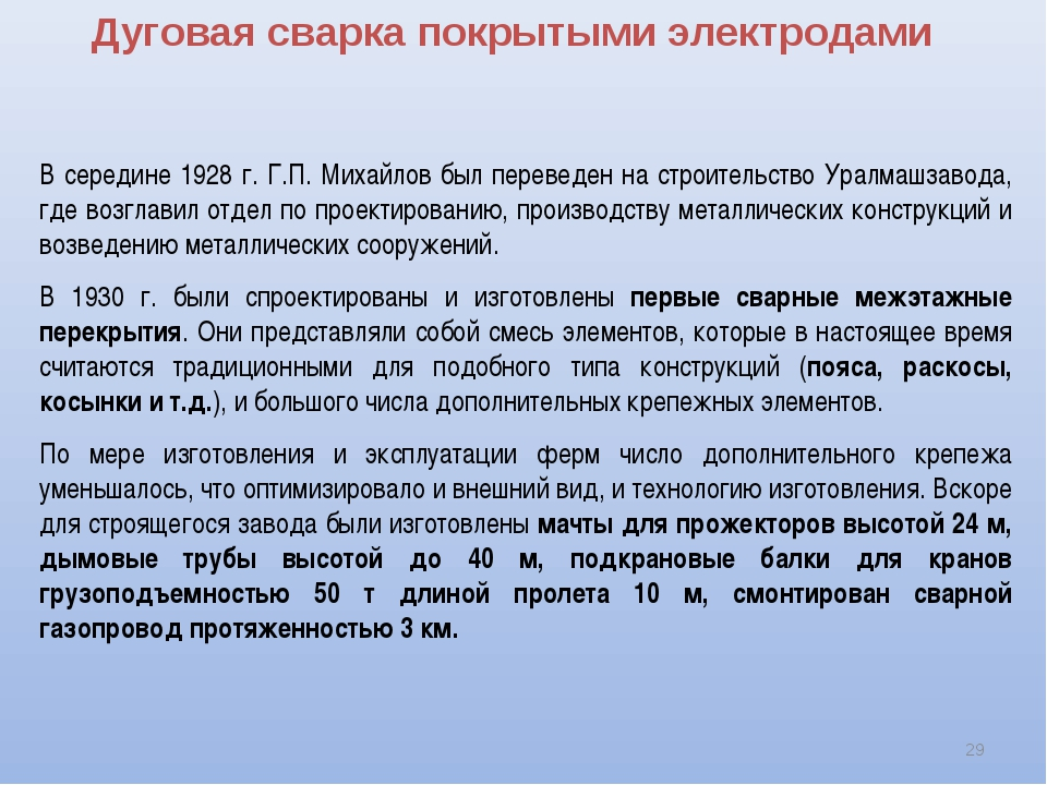 Дуговая сварка покрытыми электродами * В середине 1928 г. Г.П. Михайлов был п...