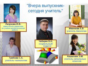 Лизунова И.Ф. заместитель директора по учебно-воспитательной работе Кашапова