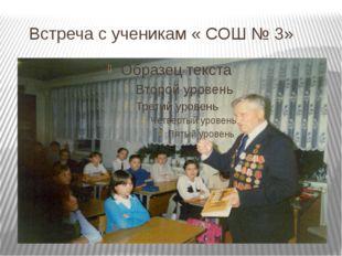 Встреча с ученикам « СОШ № 3»