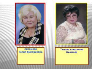 Хисамова Юлия Дмитриевна Татьяна Алексеевна Филатова