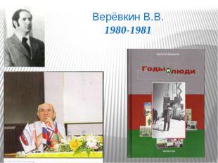 Верёвкин В.В. 1980-1981