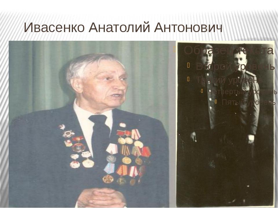 Ивасенко Анатолий Антонович