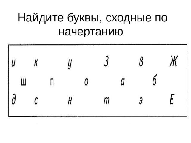 Найдите буквы, сходные по начертанию