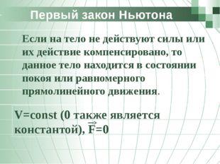 Первый закон Ньютона Если на тело не действуют силы или их действие компенси