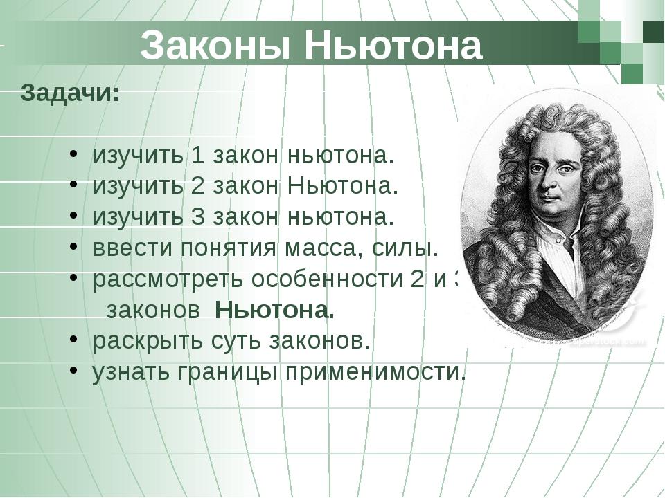 Законы Ньютона Задачи: изучить 1 закон ньютона. изучить 2 закон Ньютона. изуч...