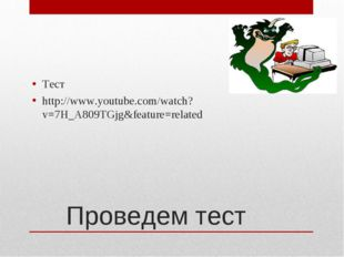 Проведем тест Тест http://www.youtube.com/watch?v=7H_A809TGjg&feature=related