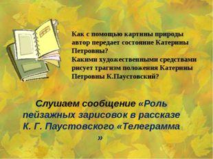 Как спомощью картины природы автор передает состояние Катерины Петровны? Как