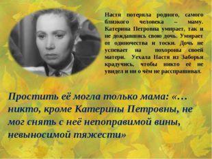 Настя потеряла родного, самого близкого человека – маму. Катерина Петровна у