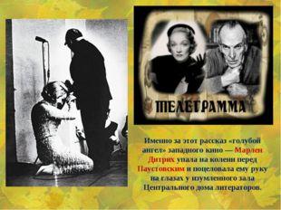 Именно заэтот рассказ «голубой ангел» западного кино— Марлен Дитрих упала н
