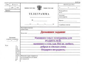 Домашнее задание Напишите текст телеграммы для РОДИТЕЛЕЙ: напишите о том, как