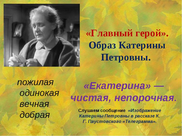 «Главный герой». Образ Катерины Петровны. пожилая одинокая вечная добрая «Ека...